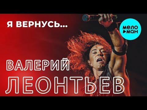Валерий Леонтьев - Я вернусь Single Новый хит