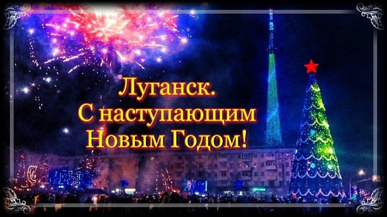 открытки с новым годом донецк связи очередными выборами