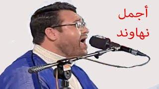 نهاوند اجمل ٢٠ دقيقة تسمع في حياتك من الشیخ محمد جواد حسینی