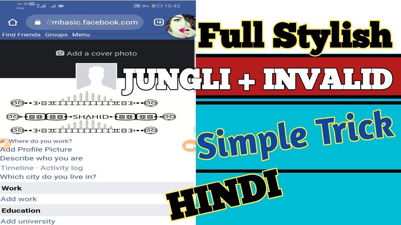 Stylish Facebook Name Account | invalid type name on fb hindi | full Stylis  name on facebook