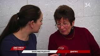 Сессия Днепровского горсовета глазами избирателя