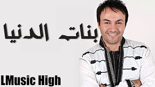 Hatim Idar - Banat dounia (Exclusive Music Lyrics) | حاتم إدار - بنات الدنيا
