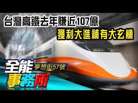 台灣高鐵去年賺近107億 獲利大進補有大玄機-  朱紀中《夢想街之全能事務所》精華篇 網路獨播版
