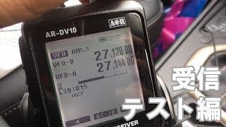 デジタルモード対応受信機 AOR AR-DV10 レビュー 受信テスト編 【エアバ...