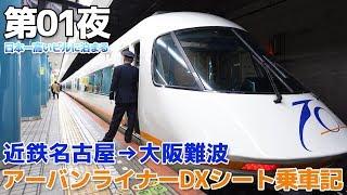 【大阪】第01夜・近鉄アーバンライナーDXシート乗車記 / 近鉄名古屋→大阪難波