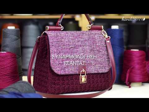 Τσάντα Καπάκι Dolce Royal, Πλέξη Dolce handibrand