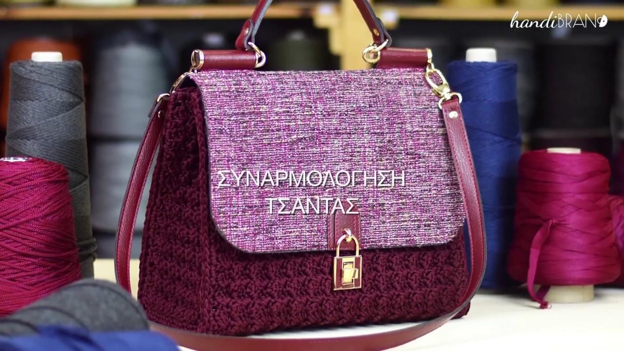 2726e7ea12a Τσάντα Καπάκι Dolce Royal, Πλέξη Dolce, Εκμπομπή handibrand No4 ...