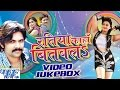 Ratiya Kaha Bitawal Na - Samar Singh - Video Jukebox - Bhojpuri Hot Songs 2016
