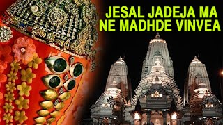 Jesal Jadeja Ma Ne Madhde Vinve - Ashapura Maa Nu Kanku - Ashapura Maa Bhajan/Devotional Song