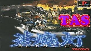 コメ付き 蒼魔灯 SOUMATOU 【TAS】 コメ付き 蒼魔灯 SOUMATOU 2/2【TAS...