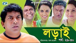 Lorai | Episode 26-30 | Mosharrof Karim | Richi Solaiman | Arfan Ahmed | Nadia | Bangla Comedy Natok