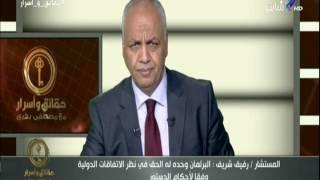 هيئة قضايا الدولة: سيادة السعودية على جزيرتي « تيران وصنافير» أمر واقع .. فيديو