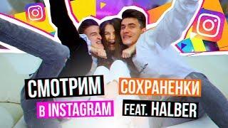 ЧТО У НАС В СОХРАНЁНКАХ? feat. HalBer