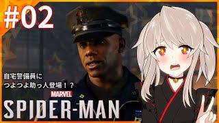 [LIVE] 【Marvel's Spider-Man #02】🔔マンハッタンで自宅警備🔔【初見プレイ(ネタバレ禁止)】