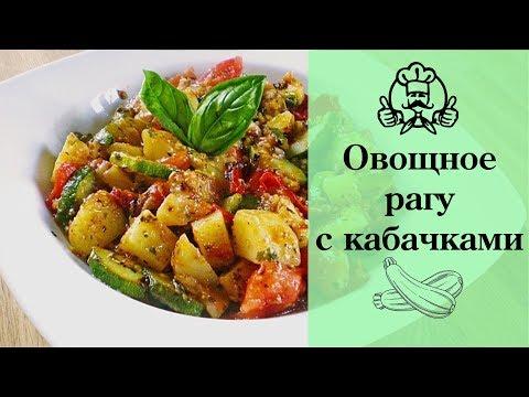 Овощное рагу с кабачками! Блюда из кабачков / Вкусные и простые рецепты с фото