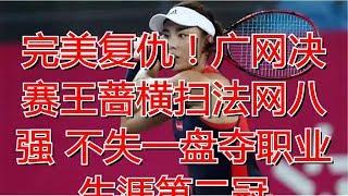 完美复仇!广网决赛王蔷横扫法网八强 不失一盘夺职业生涯第二冠