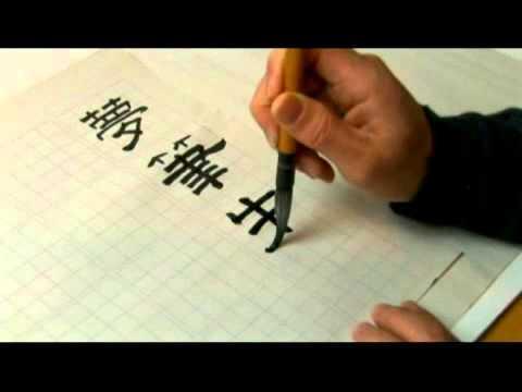 Chinese Symbols For Life Youtube
