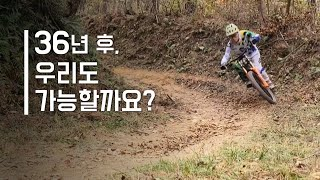 68세의 산악자전거 라이딩 (※20대 아님!!) _ 주…