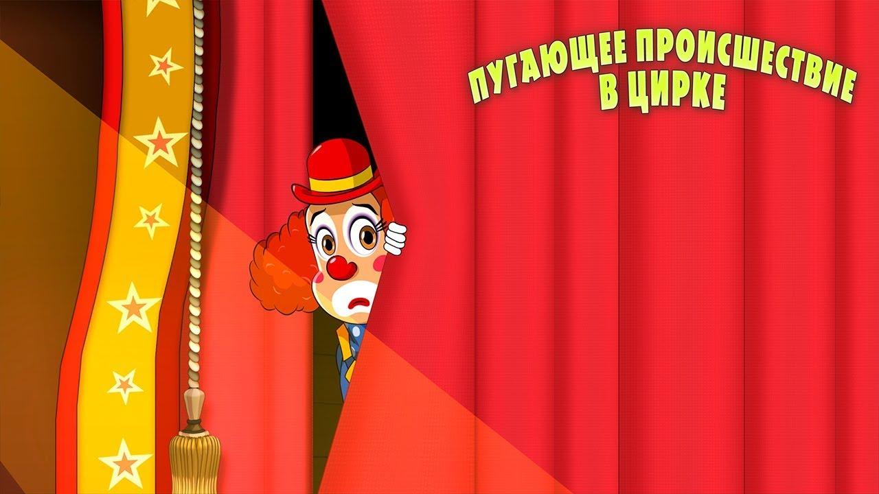 Машкины Страшилки - Пугающее происшествие в цирке 🤡 (Эпизод 25) Новая серия!