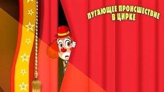 Машины страшилки - Пугающее происшествие в цирке 🤡 (Эпизод 25) Новая серия!