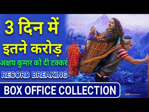 Kedarnath Box office collection Day 3 | Kedarnath Collection,Sushant singh Rajput,Sara Ali khan, Mp3