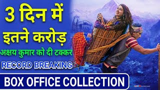2.0 14th day WORLDWIDE Box OFFICE COLLECTION