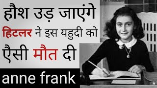 Story of Anne frank (Hindi) #annafrank