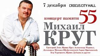 Концерт памяти Михаила Круга /  Crocus City Hall / 7 декабря 2017