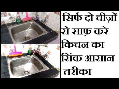 how to clean kitchen sink & sink area | steel sink cleaning tips | tap & sink stain cleaning tips