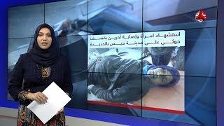 موجز الاخبار | 23 - 06 - 2019 | تقديم بسمة احمد | يمن شباب