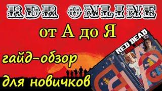 RDR Online от А до Я (гайд-обзор для новичков)