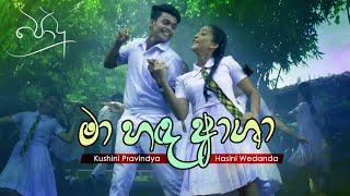 Ma Hada Asha (මා හඳ ආශා) | Podu Teledrama Song | TV Derana