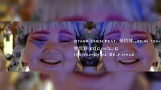 [ Instrumental 伴奏 ] Starr Chen Feat. 蔡依林 Jolin Tsai - 戀我癖 EGO-HOLIC (self made)