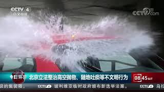 [今日环球]北京立法整治高空抛物、随地吐痰等不文明行为| CCTV中文国际