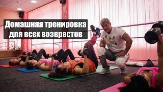 Workout for everyone | Домашняя тренировка для всех возрастов