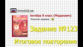 Задание № 123 Итоговое повторение - Алгебра 8 класс (Мордкович)