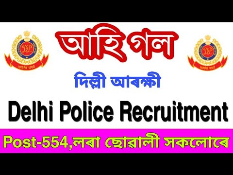 Delhi Police Recruitment 2019//Delhi Police 554 New Head Constable Post//Delhi Police New Notice