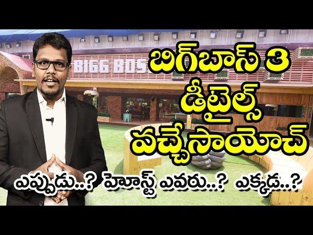 Bigg Boss Telugu Season 3 Host Confirmed   బిగ్బాస్ 3 డీటైల్స్ వచ్చేసాయోచ్.! PDTV