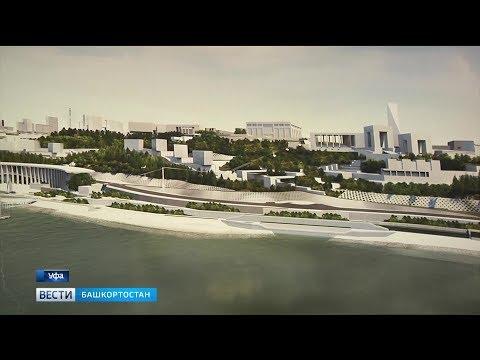 Уфу будущего показали архитекторы России и мира