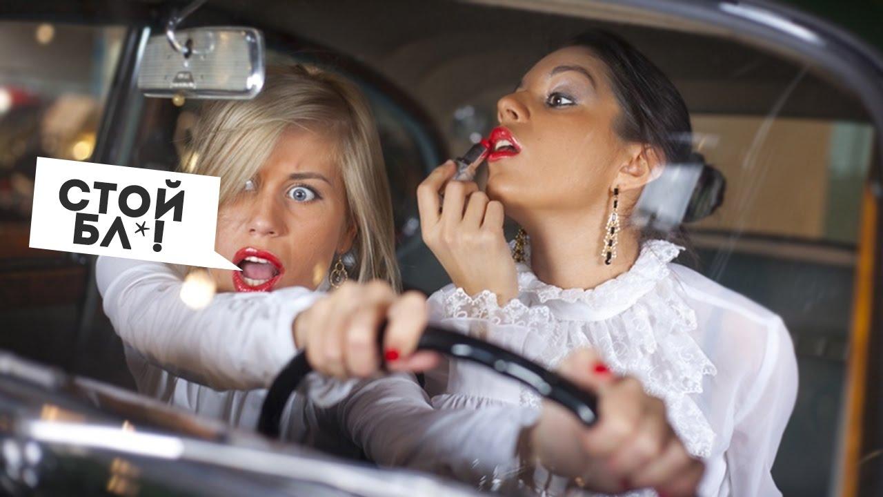 Цитаты о девушках за рулём