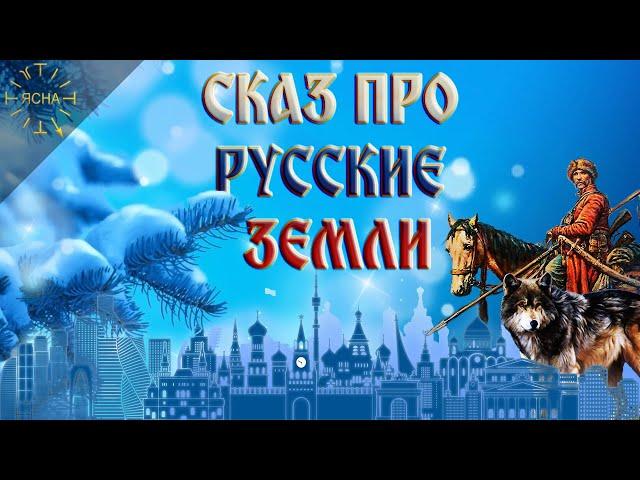 О Казаках. Сказ про Русские Земли