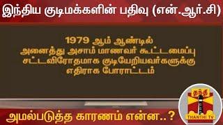 இந்திய குடிமக்களின் பதிவு (என்.ஆர்.சி) நாடு முழுவதும் அமல்படுத்த காரணம் என்ன..? | NRC