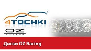Диски OZ Racing - рекламный ролик - 4 точки. Шины и диски 4точки - Wheels & Tyres 4tochki(Рекламный ролик итальянского производителя литых и кованных дисков OZ Racing. В видеоролике участвуют популяр..., 2012-04-04T05:34:45.000Z)
