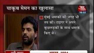 1993 Mumbai blasts Accuse Yakub Memon's Interview