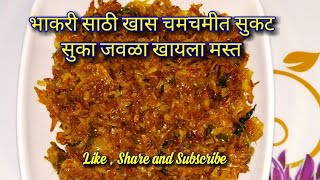 अश्याप्रकारे सुकट बनवाल तर २ भाकरी जास्त खाल/Sukat recipe/ Sukat fry recipe in Marathi