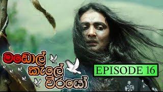මඩොල් කැලේ වීරයෝ | Madol Kele Weerayo | Episode - 16 | Sirasa TV Thumbnail
