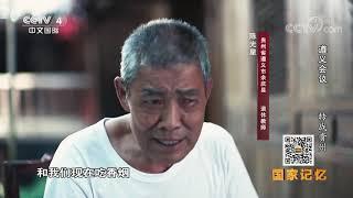 《国家记忆》 20191203 遵义会议 转战贵州| CCTV中文国际