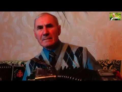 Самородок-гармонист Иван Семенков.Автор Олег Козлов, Смоленск.обл.