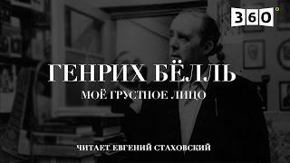 видео Генрих Белль «Глазами клоуна» краткое содержание