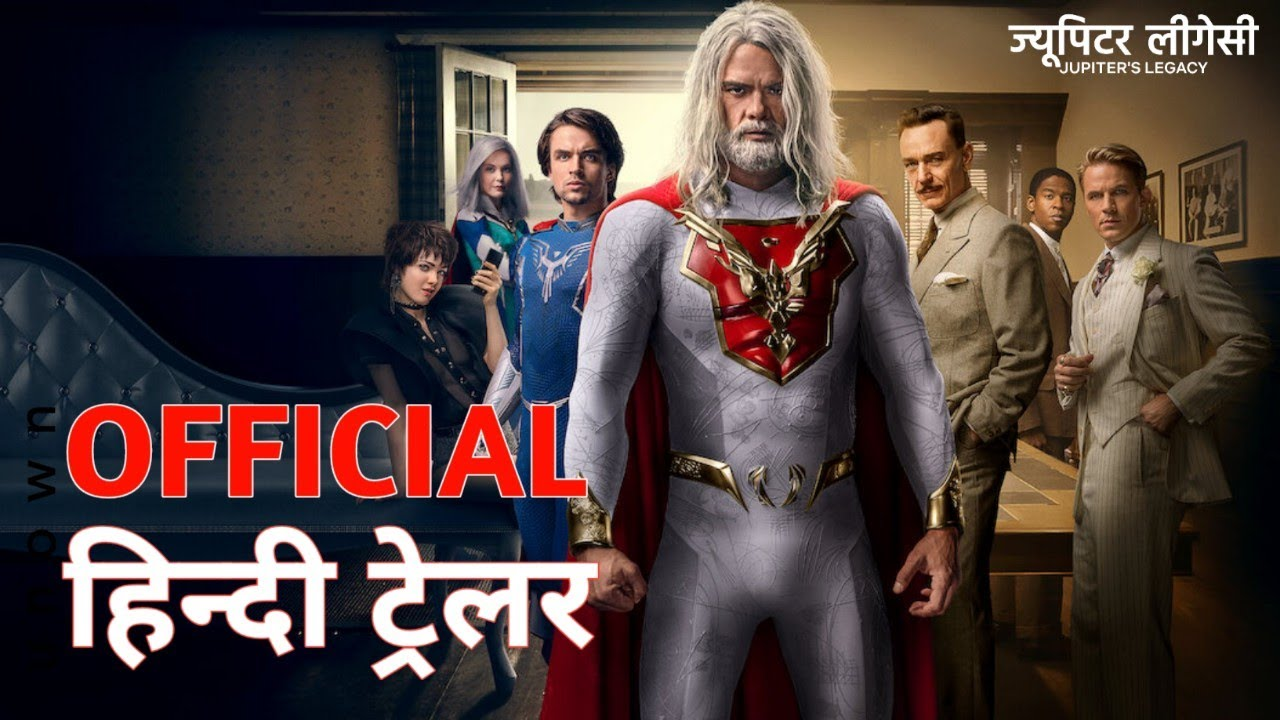 Download Jupiter's Legacy | Official Hindi Trailer | Netflix | हिन्दी ट्रेलर